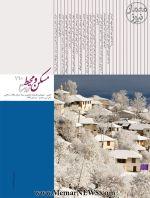 فصلنامه علمی – پژوهشی مسکن و محیط روستا، شماره ۱۶۰، زمستان ۱۳۹۶-