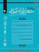 فصلنامه علمی-پژوهشی مطالعات شهر ایرانی اسلامی، شماره ۳۰، زمستان ۱۳۹۶-