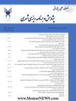 فصلنامه علمی-پژوهشی «پژوهش و برنامه ریزی شهری»، شماره ۳۲، بهار ۱۳۹۷