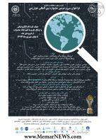 فراخوان سی و دومین جشنواره بینالمللی خوارزمی