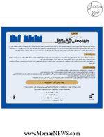 فراخوان بیست و ششمین جایزه جهانی کتاب سال جمهوری اسلامی ایران