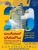 بیستمین نمایشگاه بین المللی صنعت ساختمان - شیراز