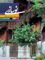 نشریه اینترنتی نوسازی، شماره ۴۶، اسفند ۱۳۹۶-