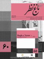 نشریه علمی-پژوهشی باغ نظر، شماره ۶۰، خرداد ۱۳۹۷-