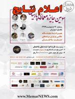 اعلام نتایج و نمایش آثار منتخب جایزه معماری پارسیان؛ «طرح نمای ساختمان»