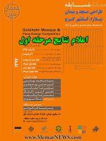 اعلام نتایج مرحله اول «مسابقه طراحی مسجد و میدان ( پلازا) گلشهر» به همراه نمایش آثار برتر