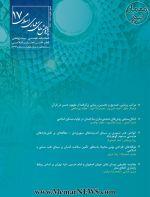 فصلنامه علمی پژوهشی «پژوهش های معماری اسلامی»، زمستان ۱۳۹۶