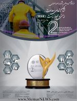 فراخوان دومین جشنواره نشان تعالی سلامت، ایمنی و محیط زیست (HSE)