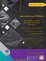 مراسم اختتامیه و نمایشگاه آثار مسابقه بین المللی «آیلند _سرزمین ایرانیان»؛ به همراه معرفی فرصت های همکاری