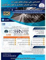 کنفرانس ملی رویکردهای نوین درمهندسی عمران، معماری و علوم جغرافیایی
