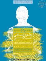 پنجمین کنگره بین المللی علوم انسانی اسلامی بامحوریت