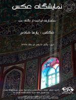 نمایشگاه عکس با عنوان «معماری ایرانی از نگاه من»