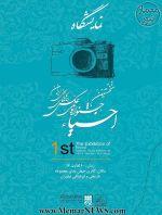 نمایشگاه عکس «جشنواره ملی عکس بناهای تاریخی ایران؛ احیاء»