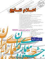 اعلام نتایج و نمایش آثار برتر مسابقه طراحی آرم (لوگو) جشنواره معماری ایران