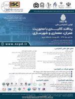 کنفرانس ملی پدافند کالبدی با محوریت عمران، معماری و شهرسازی