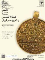 کنفرانس ملی دوسالانه باستان شناسی و تاریخ هنر ایران