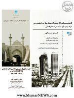 دو دفاعیه پایاننامه ارشد مطالعات معماری ایران در پردیس هنرهای زیبا