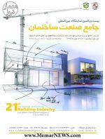 بیست و یکمین نمایشگاه بین المللی جامع صنعت ساختمان – اصفهان