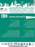 چهارمین همایش بین المللی افق های نوین در مهندسی عمران، معماری و شهرسازی