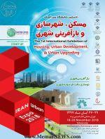 نخستین نمایشگاه بین المللی مسکن، شهرسازی و باز آفرینی شهری