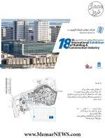 فروش ویژه شیشه های کنترل انرژی و ضد زلزله - شرکت شیشه قزوین؛ نمایشگاه صنعت ساختمان