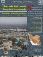 پنجمین همایش ملی معماری و شهرسازی در گذر زمان؛ با عنوان «سرزمین، شهر، بنا»
