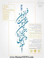 فراخوان بیست و هفتمین جشنواره دانشجوی نمونه