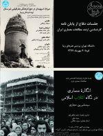 دو دفاعیه پایاننامه ارشد مطالعات معماری ایران در پردیس هنرهای زیبا؛ فردا ۴ مهر