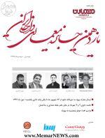 «یازدهمین جایزه معماری ـ معماری داخلی ایران»؛ ارسال آثار از  ۲۴ شهریور لغایت اول مهر ۱۳۹۷ (بصورت یک مرحله ای)