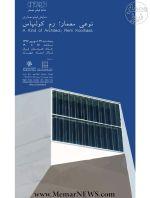 نمایش فیلم «نوعی معمار؛ رم کولهاس» در خانه هنرمندان