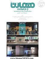 فصلنامه معماری و ساختمان، شماره ۵۵، تابستان ۱۳۹۷