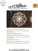 دوفصلنامه علمی ـ پژوهشی مطالعات معماری ایران، شماره ۱۳، بهار و تابستان ۱۳۹۷