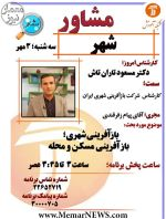 پخش سومین برنامه تلوزیونی با موضوع