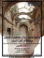 دفاعیه کارشناسی ارشد؛ «واکاوی سطوح ادراک مخاطبان از معماری میانافزا در بافت تاریخی شهر تبریز»