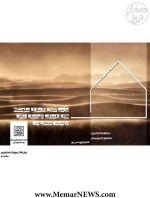 دفاعیه پایان نامه؛ «بررسی الگوی بازسازی سکونتگاه های روستایی شهرستان ریگان در معرض طوفان شن»