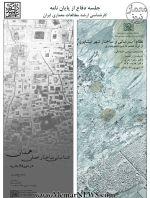دو دفاعیه پایاننامه ارشد مطالعات معماری ایران در دانشگاه شهید بهشتی؛ فردا ۱۲ شهریور