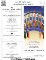 دو دفاعیه پایاننامه ارشد مطالعات معماری ایران در دانشگاه شهید بهشتی؛ فردا ۱۳ شهریور