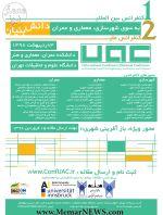اولین کنفرانس بین المللی «به سوی شهرسازی، معماری و عمران دانش بنیان»