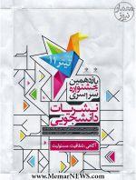 فراخوان یازدهمین دوره جشنواره سراسری نشریات دانشجویی؛ تیتر ۱۱
