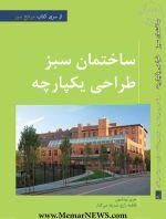 انتشار کتاب «ساختمان سبز با رویکرد طراحی یکپارچه»