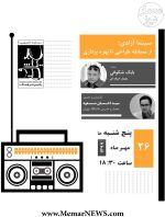گفتگو پیرامون «سینما آزادی؛ از مسابقه طراحی تا بهره برداری»؛ در برنامه خشت و خیال رادیو فرهنگ - فردا
