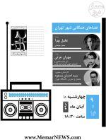گفتگو پیرامون «فضاهای همگانی شهر تهران»؛ در برنامه خشت و خیال رادیو فرهنگ - امروز