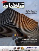 مجله ساختمان، شماره ۹۰، مهر ۹۷