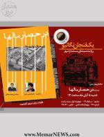 نشست بررسی و نمایش مستند «در حصار مالها» - مشهد