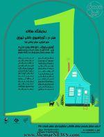 نمایشگاه سالانه هنر در دکوراسیون داخلی تهران