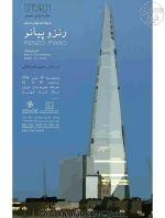 ویژه برنامه روز جهانی معماری با عنوان «رنزو پیانو»؛ به همراه نمایش فیلم در خانه هنرمندان