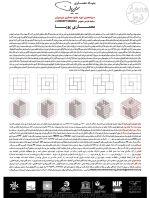 سیزدهمین دوره مسابقه معماری میرمیران با موضوع «ﻣﻌﻤﺎریِپویا»