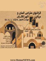 فراخوان طراحی المان و میادین شهر کاشان+سوابق شهرداری کاشان در برگزاری مسابقات طی سالهای اخیر