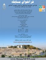 فراخوان مسابقه «طراحی مجتمع فرهنگی و المان شهری آمادای؛ واقع در تپه حاج عنایت شهر همدان»