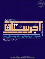 انتشار جلد اول کتاب «مجموعه مقالات آجرستان (دفتر دزفول) ؛ همایش آجر و آجرکاری در هنر و معماری ایران»